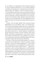 Багровый пик — фото, картинка — 10