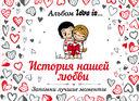 Альбом Love is... История нашей любви: запомни лучшие момент — фото, картинка — 1