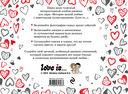 Альбом Love is... История нашей любви: запомни лучшие момент — фото, картинка — 7