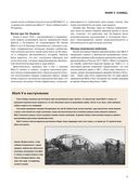 Танки. Иллюстрированная энциклопедия — фото, картинка — 12