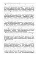 Данте Алигиери. Леонардо Да Винчи. Микельанджело. Никколо Макиавелли — фото, картинка — 12