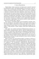 Данте Алигиери. Леонардо Да Винчи. Микельанджело. Никколо Макиавелли — фото, картинка — 14