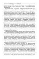 Данте Алигиери. Леонардо Да Винчи. Микельанджело. Никколо Макиавелли — фото, картинка — 16