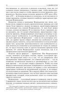 Данте Алигиери. Леонардо Да Винчи. Микельанджело. Никколо Макиавелли — фото, картинка — 9