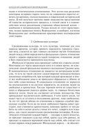 Данте Алигиери. Леонардо Да Винчи. Микельанджело. Никколо Макиавелли — фото, картинка — 10