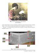 Компьютер и Интернет. Самоучитель для пенсионеров — фото, картинка — 11