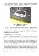 Компьютер и Интернет. Самоучитель для пенсионеров — фото, картинка — 10