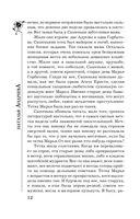 Обыкновенная иstоryя (м) — фото, картинка — 11