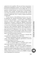 Обыкновенная иstоryя (м) — фото, картинка — 12