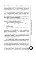 Обыкновенная иstоryя (м) — фото, картинка — 14