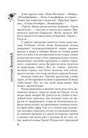 Обыкновенная иstоryя (м) — фото, картинка — 7