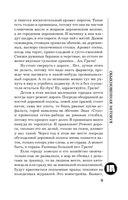 Обыкновенная иstоryя (м) — фото, картинка — 8