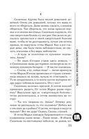Обыкновенная иstоryя (м) — фото, картинка — 10