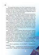 Кот да Винчи. Улыбка Анаконды — фото, картинка — 15
