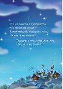 Кот да Винчи. Улыбка Анаконды — фото, картинка — 4