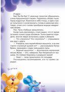 Кот да Винчи. Улыбка Анаконды — фото, картинка — 9