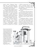 Мифы Древней Греции — фото, картинка — 11