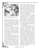 Мифы Древней Греции — фото, картинка — 12
