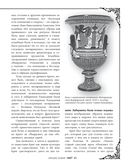Мифы Древней Греции — фото, картинка — 15