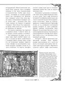 Мифы Древней Греции — фото, картинка — 5