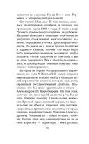 Личное дело. Правда о самых известных деятелях истории России XX века — фото, картинка — 11