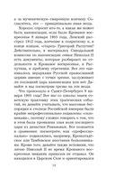 Личное дело. Правда о самых известных деятелях истории России XX века — фото, картинка — 12
