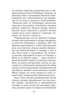 Личное дело. Правда о самых известных деятелях истории России XX века — фото, картинка — 13