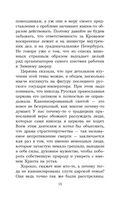Личное дело. Правда о самых известных деятелях истории России XX века — фото, картинка — 14