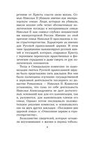 Личное дело. Правда о самых известных деятелях истории России XX века — фото, картинка — 7