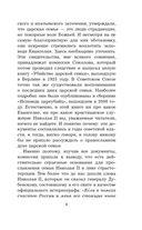 Личное дело. Правда о самых известных деятелях истории России XX века — фото, картинка — 8