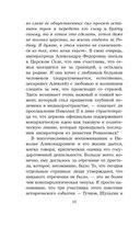 Личное дело. Правда о самых известных деятелях истории России XX века — фото, картинка — 9