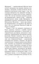 Личное дело. Правда о самых известных деятелях истории России XX века — фото, картинка — 10