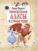 Приключения Алисы в Стране Чудес — фото, картинка — 3