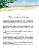 Приключения Алисы в Стране Чудес — фото, картинка — 7