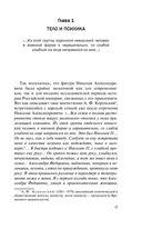 Николай II. Психологическое расследование — фото, картинка — 12