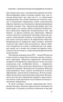 Николай II. Психологическое расследование — фото, картинка — 14