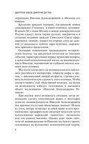 Николай II. Психологическое расследование — фото, картинка — 5