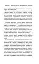 Николай II. Психологическое расследование — фото, картинка — 6