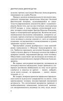 Николай II. Психологическое расследование — фото, картинка — 7