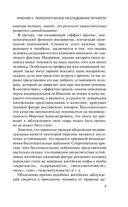 Николай II. Психологическое расследование — фото, картинка — 8