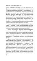 Николай II. Психологическое расследование — фото, картинка — 9