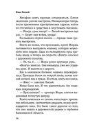 Тайна гибели вице-адмирала (м) — фото, картинка — 12