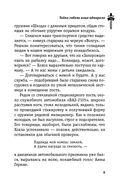 Тайна гибели вице-адмирала (м) — фото, картинка — 7