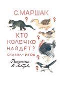 Стихи. Сказки. Рисунки В. Лебедева — фото, картинка — 5