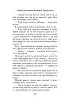 Заморские женихи Василисы Прекрасной — фото, картинка — 11