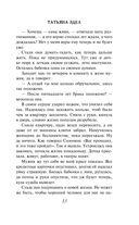Заморские женихи Василисы Прекрасной — фото, картинка — 12