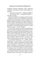 Заморские женихи Василисы Прекрасной — фото, картинка — 5