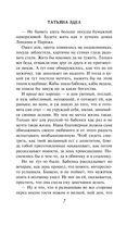Заморские женихи Василисы Прекрасной — фото, картинка — 6