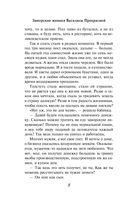 Заморские женихи Василисы Прекрасной — фото, картинка — 7
