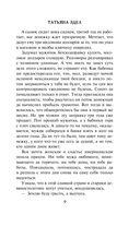Заморские женихи Василисы Прекрасной — фото, картинка — 8